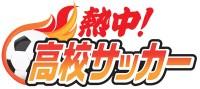 第40回日本クラブユースサッカー選手権(U-18)大会の組合せが決まる!