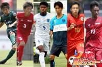 【高校サッカープレーヤーの進路 2016】プロ内定者は47名、選手紹介リスト!