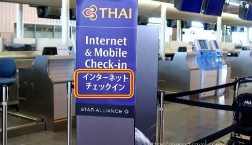 タイ国際航空編 搭乗前の「webチェックイン」で快適な席を選ぶ方法