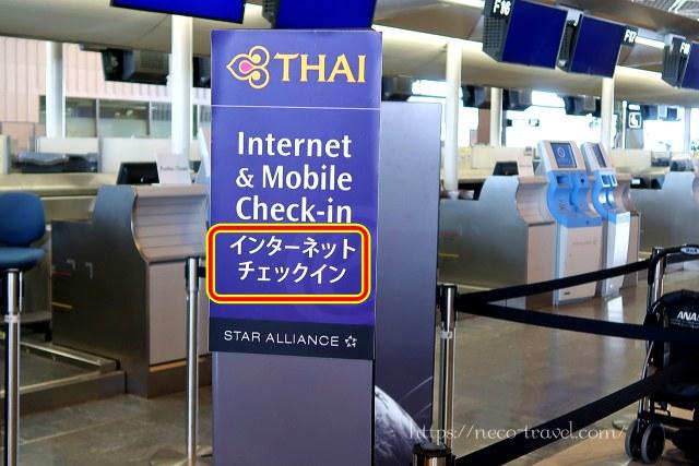 タイ国際航空インターネットチェックイン