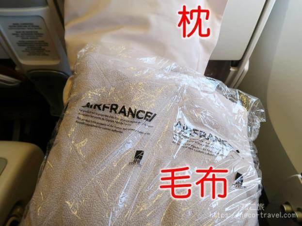 エールフランス航空 プレミアムエコノミー席 毛布 枕
