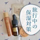 パリ旅行の必需品 40代,50代女性の保湿対策にオススメの基礎化粧品