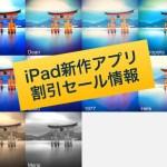 iPad新作アプリと割引セール情報 | 高機能カレンダー「Calendars 5」やiPad専用の画像加工アプリが無料など
