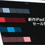 新作iPadアプリとセール情報 | 画像からテキスト抽出と翻訳ができるOCR対応カメラ「TextGrabber」などが無料