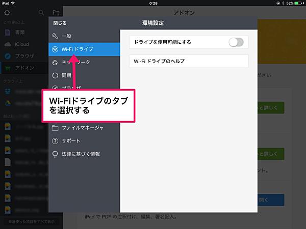 pdf 保存方法 ipad