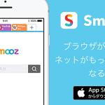 Smooz | 2016ベストアプリに選ばれたブラウザがiPadに対応!スマートブックマークやタブ操作をもっと快適に