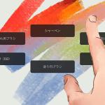 ProcreateでオススメのQuick Menu(ショートカットボタン)の設定と使い方解説