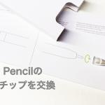 初めてのApple Pencilのペン先チップ交換。ペン先の交換ペースはどれくらい?ペーパーライクフィルムの影響も検証