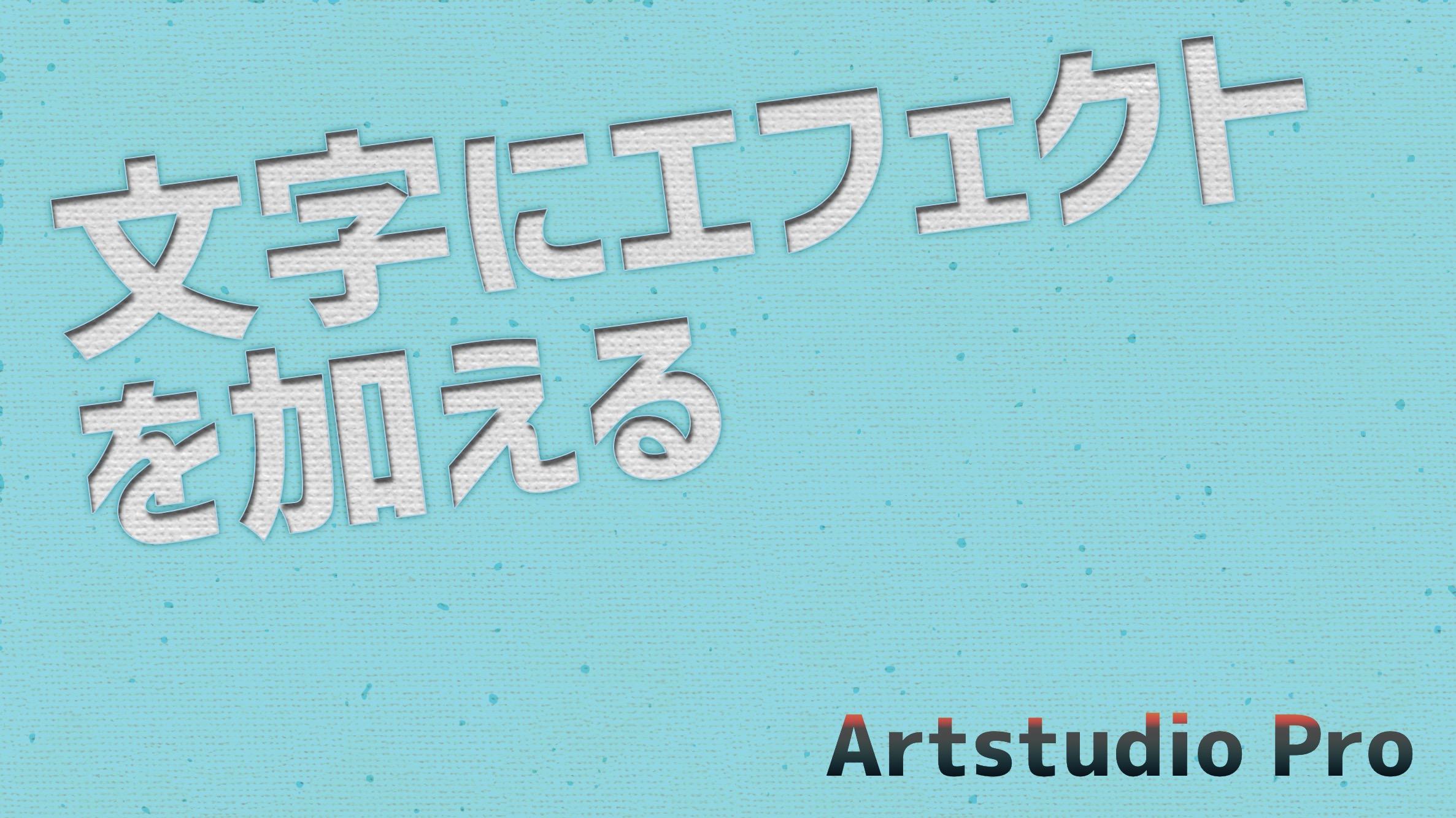 Artstudio Proの使い方解説 文字にグラデーションやドロップシャドウ