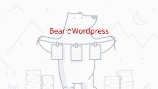 iPad版テキストエディタ「Bear」でWordPressブログを更新する