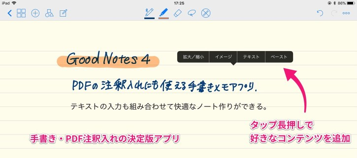 ipad pdf テキスト 変換