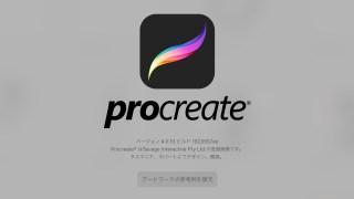 Procreate 4.0.10リリース | 「取り消し」機能が動作しないなどの不具合修正を含むアップデート