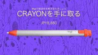 第6世代iPadで使えるスタイラスペン「Crayon」が日本のストアでも7,880円で販売開始