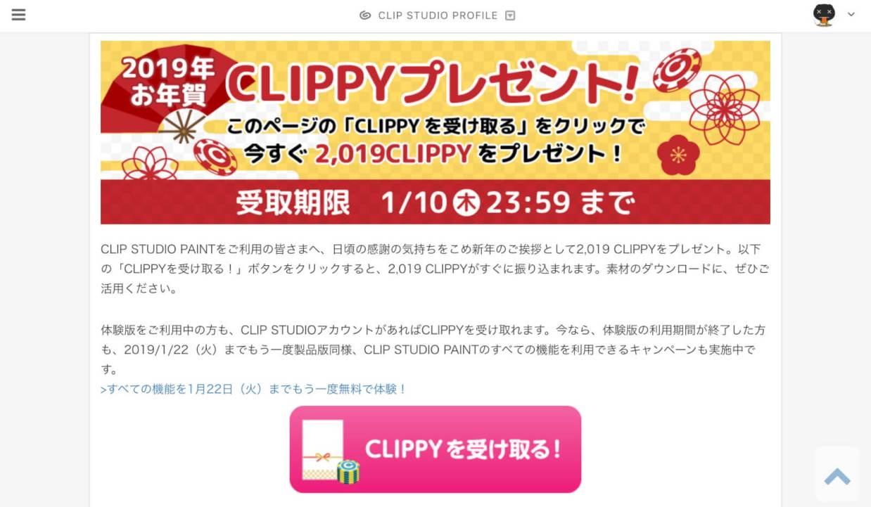 CLIPPYプレゼントキャンペーン