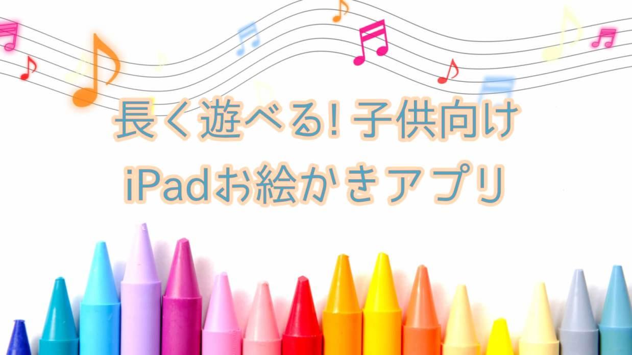 子どもが遊べるiPadお絵かきアプリ