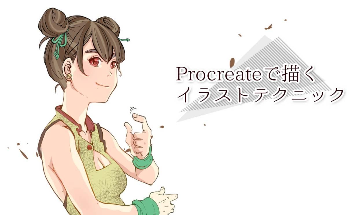 Procreateで描くメイキング テクニック解説