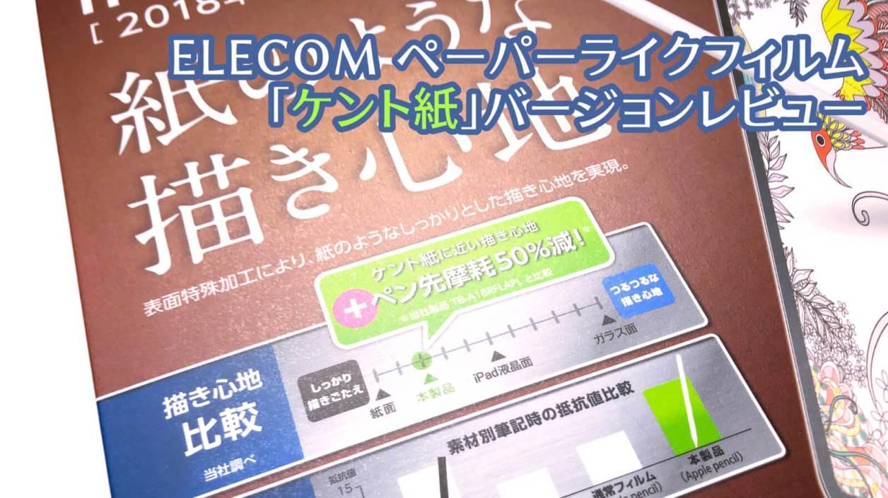Elecom ペーパーライクフィルム iPad Pro ケント紙