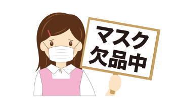 新型コロナウイルスの感染拡大でマスクの転売禁止が施行されましたが品薄続き。マスクは自分で作りましょう!