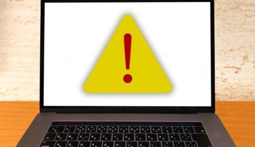 【注意喚起】「Amazonセキュリティ警告: サインインが検出されました」というメールは開かないように。