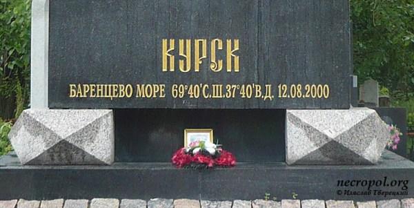 Российский некрополь. Мемориал погибшим на АПРК «Курск ...