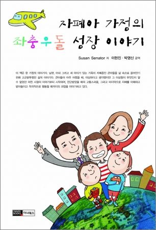 Making Peace with  Autism in Korean
