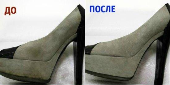 साबर जूते कैसे साफ करें