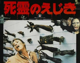 Day of the Dead Japanese poster