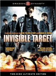 Invisible Target DVD Cover Art