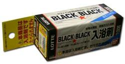 Black Black Bath Salt