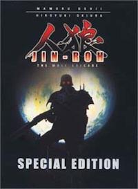 jin-roh dvd cover