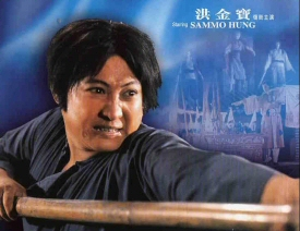 Sammo Hung: Close Encounters of the Spooky Kind
