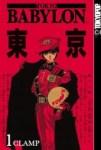 Tokyo Babylon, Vol. 1 - Manga Review