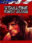 First Blood (1982) - DVD Review