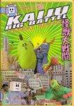 Kaiju Big Battel: Terebi Sento (2003) - DVD Review