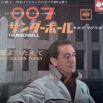 Bob McGrath: Thunderball