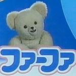 Snuggle Bear in Japanese