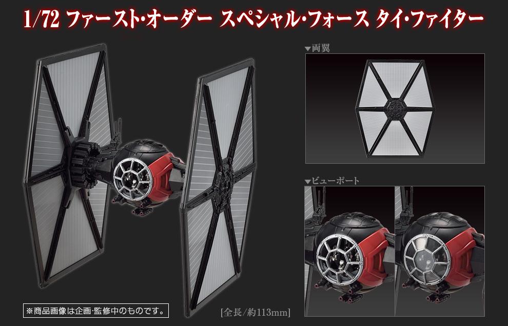 Bandai 1/72 Tie Fighter Model