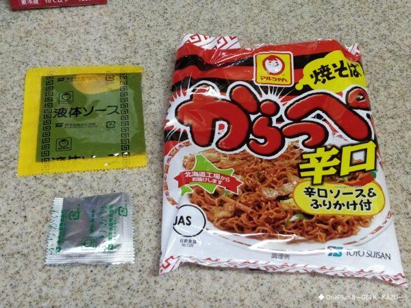 北海道でめちゃくちゃ人気の激辛やきそばが凄すぎる!!【からっぺ 辛口 、食品】