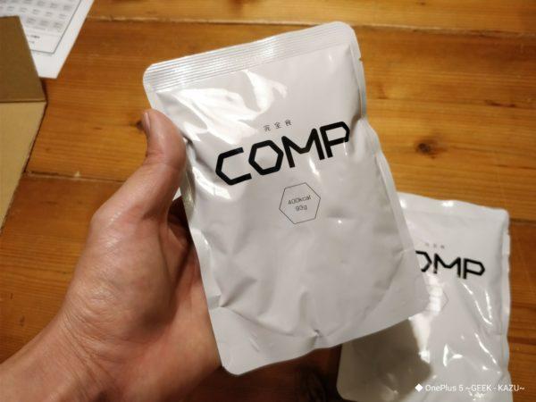 完全栄養食のCOMP(コンプ)が凄すぎた!!【COMPの購入方法】