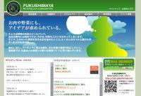200807fukushimaya