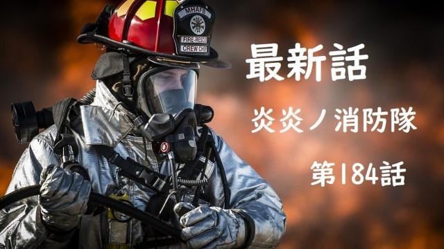 炎炎ノ消防隊184話