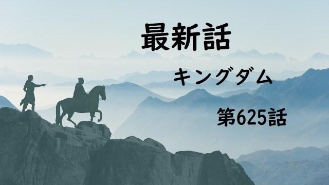 キングダム625話