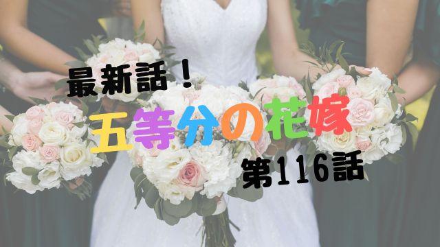 五等分の花嫁116話
