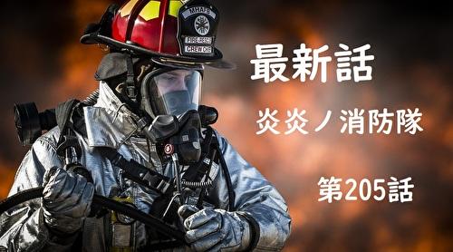炎炎ノ消防隊205話