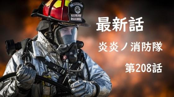 炎炎ノ消防隊208話