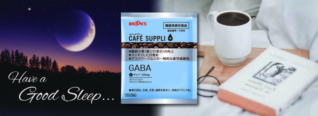 ブルックスからノンカフェインのGABA入りコーヒー登場!お試し980円♪