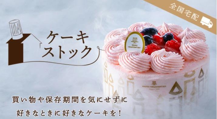 誕生日ケーキのお取り寄せにおすすめ♪アンリシャルパンティエのケーキストック