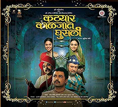 marathi movie katyar kaljat ghusali poster