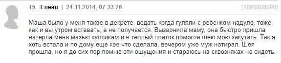 Kapsikam软膏治疗颈部的评论