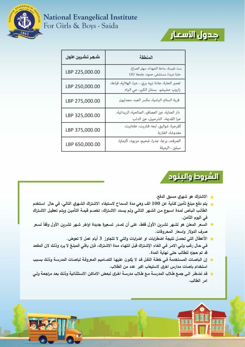october-bus-fees